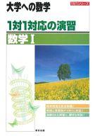 <<教育・育児>> 1対1対応の演習/数学1 新課程版 / 東京出版編集部