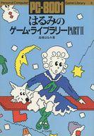<<ゲーム>> ランクB)PC‐8001 はるみのゲーム・ライブラリーPart II / 高橋はるみ