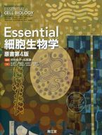 <<健康・医療>> ランクB)Essential細胞生物学 原書第4版 / 中村桂子