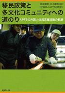 <<政治・経済・社会>> 移民政策と多文化コミュニティへの道のり / 吉成勝男