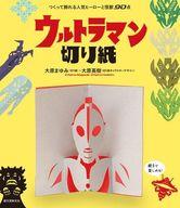 <<趣味・雑学>> ウルトラマン切り紙 つくって飾れる人気ヒーローと怪獣90点 / 大原まゆみ