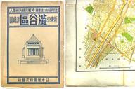 <<歴史・地理>> ケース付)新東京区分図 渋谷区詳細図