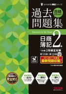 <<政治・経済・社会>> 付録付)2019年2月対策 合格するための過去問題集 日商簿記2級 / TAC簿記検定講座