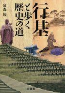 <<歴史・地理>> 行基と歩く歴史の道 / 泉森皎