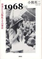 <<政治・経済・社会>> ランクB)1968 上 若者たちの叛乱とその背景 / 小熊英二