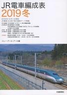 <<乗り物・交通>> JR電車編成表 2019冬 / ジェー・アール・アール