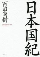 <<エッセイ・随筆>> 日本国紀 / 百田尚樹