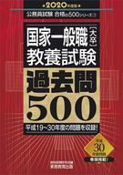 <<政治・経済・社会>> 2020年度版 国家一般職[大卒]教養試験 過去問500 / 資格試験研究会