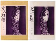 <<芸術・アート>> ランクB)ケース付)女人幻想 / 小妻要