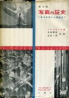 <<芸術・アート>> ランクB)普及版 写真の歴史 1839年から現代まで The History of photgraphy / ビューモント・ニューホール