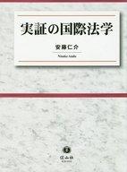 <<政治・経済・社会>> 実証の国際法学 / 安藤仁介