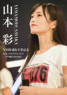<<芸能・タレント>> 付録付)山本彩 NMB48卒業記念 公式メモリアルブック さや姉の2949日 / 光文社エンタテインメント編集部
