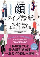 <<ファッション>> 付録付)顔タイプ診断で見つかる本当に似合う服 / 岡田実子