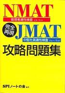 <<教育・育児>> 完全再現NMAT(管理者適性検査)・JMAT(中堅社員適性検査)攻略問題集 / SPIノートの会