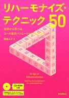 <<趣味・雑学>> CD付)リハーモナイズ・テクニック50 / 梅垣ルナ