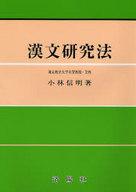 <<教育・育児>> 漢文研究法 / 小林信明