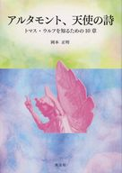 <<エッセイ・随筆>> アルタモント、天使の詩 トマス・ウルフを知るための10章 / 岡本正明