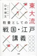 <<歴史・地理>> 東大流 教養としての戦国・江戸講義 / 山本博文