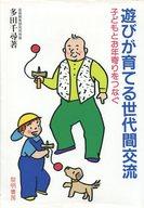 <<教育・育児>> 遊びが育てる世代間交流 子どもとお年寄り / 多田千尋