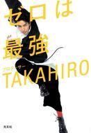 <<エッセイ・随筆>> ゼロは最強 / TAKAHIRO