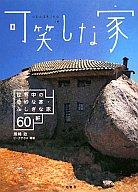 <<趣味・雑学>> 可笑しな家 世界中の奇妙な家・ふしぎな家 60軒 / 黒崎敏/ビーチテラス