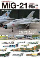 <<趣味・雑学>> MiG-21 フィッシュベッド プロファイル写真集Part2 / 望月隆一