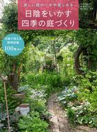 <<趣味・雑学>> 美しい庭が一年中楽しめる 日陰をいかす四季の庭づくり / 宇田川桂子