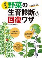 <<趣味・雑学>> プロが教える 超図解 野菜の生育診断&回復ワザ