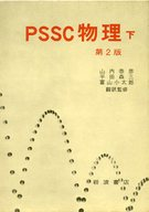 <<科学・自然>> 付録付)PSSC物理(下) 第2版 / 山内恭彦/平田森三/富山小太郎