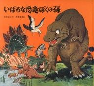 <<児童書・絵本>> いばるな恐竜ぼくの孫 / 井尻正二