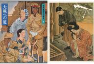 <<歴史・地理>> ケース付)図説 昭和の歴史 6 大戦への道 / 今井清一