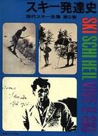 <<スポーツ>> ケース付)現代スキー全集 全5巻セット
