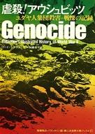 <<歴史・地理>> 虐殺!アウシュビッツ ユダヤ人集団殺害-戦慄の記憶 / ワード・ラザフォード