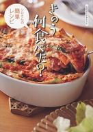 <<サブカルチャー>> ドラマ公式ガイド&レシピ 「きのう何食べた?」シロさんの簡単レシピ / 講談社