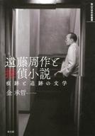 <<エッセイ・随筆>> 遠藤周作と探偵小説 痕跡と追跡の文学 / 金承哲