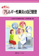 <<健康・医療>> やさしいアレルギー性鼻炎の自己管理 / 大久保公裕