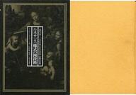 <<芸術・アート>> ケース付)ルネサンス様式の四段階 1400年~1700年における文学・美術の変貌 / ワイリー・サイファー