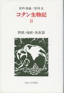 <<政治・経済・社会>> コタン生物記 II 野獣・海獣・魚族篇 / 更科源蔵/更科光