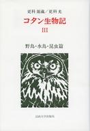 <<政治・経済・社会>> コタン生物記 III 野鳥・水鳥・昆虫篇 / 更科源蔵/更科光
