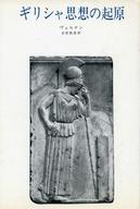 <<歴史・地理>> ギリシャ思想の起源 / ジャン・ピエール・ヴェルナン