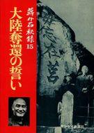 <<歴史・地理>> 蒋介石秘録 全15巻 / サンケイ新聞社