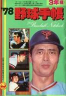 <<スポーツ>> '78 野球手帳