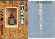 <<歴史・地理>> ケース付)坂本龍馬写真集 / 宮地佐一郎