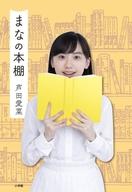 <<エッセイ・随筆>> まなの本棚 / 芦田愛菜