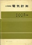 <<科学・自然>> 大学課程 電気計測 / 山口次郎