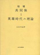 <<歴史・地理>> ケース付)増補 共同体と英雄時代の理論 / 太田秀通