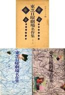 <<趣味・雑学>> ケース付)東芝日曜劇場名作集 上・下 / 石井ふく子