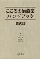 <<健康・医療>> こころの治療薬ハンドブック 第5版 / 山口登