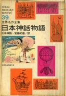 <<児童書・絵本>> 日本神話物語 世界名作全集(39) / 宮脇紀雄