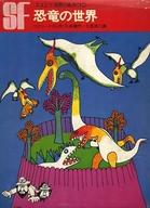 <<児童書・絵本>> 不備有)ケース付)恐竜の世界 / コナン・ドイル